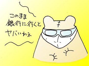 20090309kafun.jpg