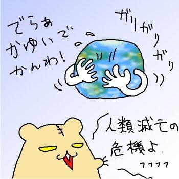 20090316chikyuwakayui.jpg