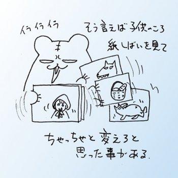 20090601kamishibai.jpg