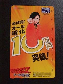 20090810norip.jpg