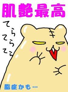 20091130hadatsuya.jpg