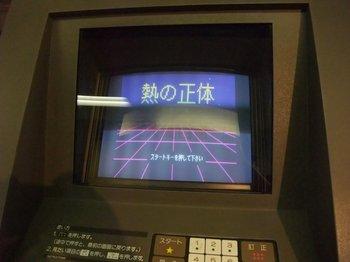 20100906netsunosyoutai.jpg
