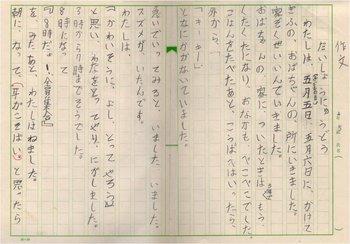 20110418sakubun01.jpg