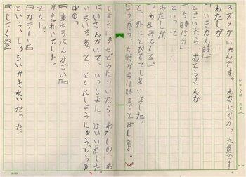20110418sakubun02.jpg