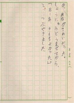 20110418sakubun03.jpg