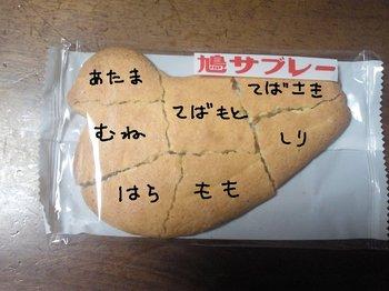 20120312hatosable.jpg